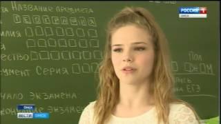 В Омской области стартовал единый государственный экзамен