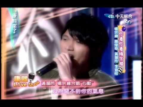 20080211楊宗緯vs黃韻玲康熙來了你看你看-心動