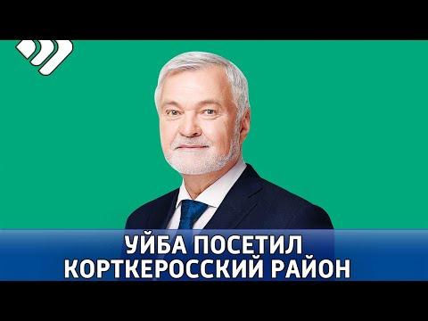 Ранее Владимир Уйба посетил с  рабочей  поездкой Корткеросский район