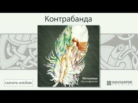 Мельница - Контрабанда (Ангелофрения. Аудио)