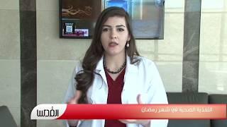 التغذية الصحية في شهر رمضان     -