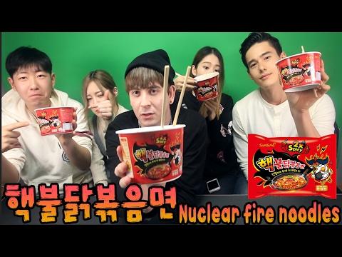 데이브 [다국적 친구들과 핵불닭볶음면 도전 ] Challenging Nuclear Fire Noodles with friends
