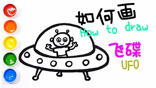 How To Draw Outer Space |Learn Colors for Kids|drawing and coloring|学画幻彩简笔画太空飞船、外星人、星球和大白|Color It🌈