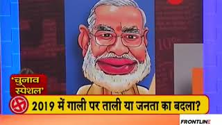 Kavi Yudh 2019: Special poetic war on abusive words to Modi