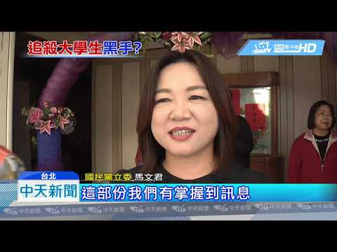 20181223中天新聞 假新聞害死外交官?! 馬文君控「謝系立委」運作