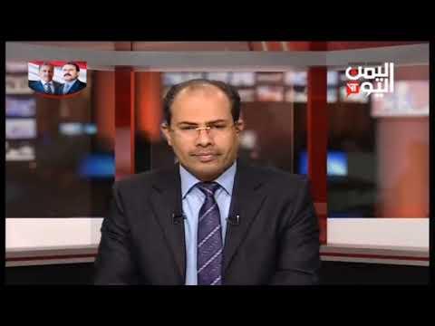 قناة اليمن اليوم - نشرة الثامنة والنصف 13-03-2019