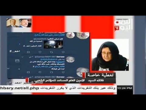 """""""تغطية خاصة """" كلنا السفير احمد علي"""