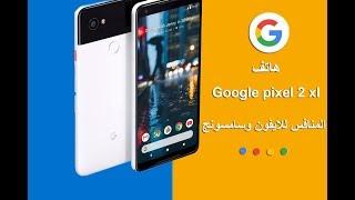هاتف جوجل بكسل 2 اكس |google pixel 2 xl | الهاتف منافس للايفون ...
