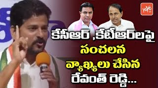 Press Meet: Revanth Reddy Sensational Comments On CM KCR, ..