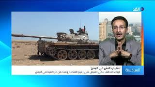ما تأثير القبض على زعيم داعش في اليمن على الميليشي ...