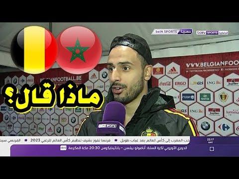 نجم منتخب بلجيكا المغربي ناصر الشاذلي يفجرها بعد تأهل الأسود للمونديال