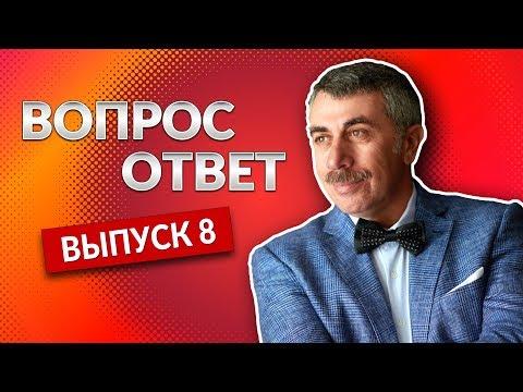 ВОПРОС-ОТВЕТ. Выпуск 8 - Доктор Комаровский