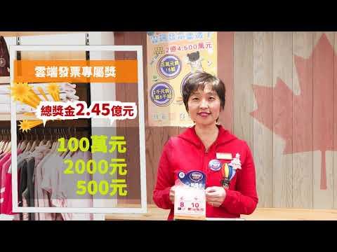 Show老師租稅教室~雲端發票專屬獎(一日店長)