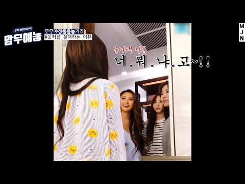 [마마무] 마마무가 몰카를 실패하는 이유 (feat. 국어책)