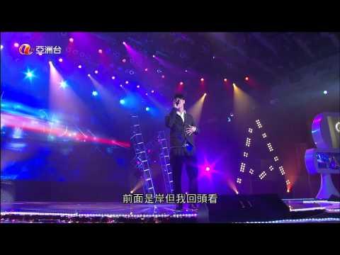 關楚耀 - 回頭是浪 (live)