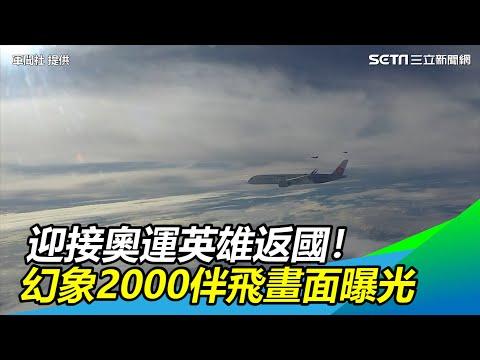 迎接奧運英雄返國!幻象2000伴飛「絕美畫面」曝光|三立新聞網 SETN.com
