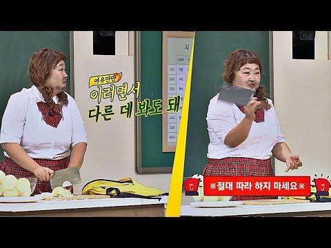 [WoW] 홍윤화(Hong Yoon Hwa)의 화려한 칼 솜씨! ※따라 하지 마세요※ 아는 형님(Knowing bros) 146회