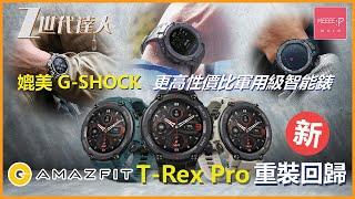 Amazfit T-Rex Pro 重裝回歸 | 唔駛$1300 媲美 G-Shock 更高性價比軍用級智能錶