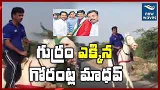 Watch: Hindupur YSRCP MP Gorantla Madhav Horse Riding Vide..