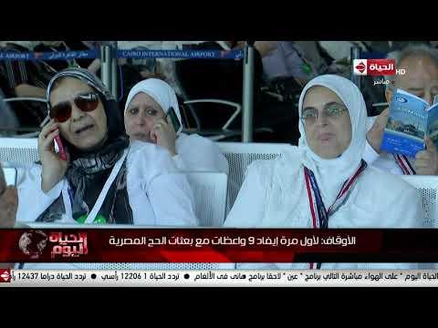 الحياة اليوم - مصر للطيران تواصل نقل الحجاج إلى المدينة المنورة