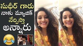 Actress Renu Desai about Sudigali Sudheer magic performanc..