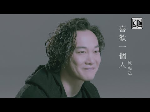 陳奕迅 Eason Chan《喜歡一個人》To Like Someone [Official MV]