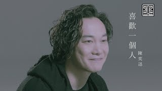陳奕迅 Eason Chan《喜歡一個人》To Like Someone [Official MV]