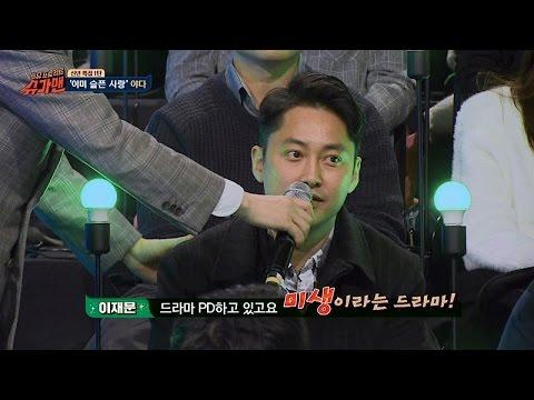 야다 리더 이재문, 지금은 잘 나가는 tvN PD '대박' 슈가맨 12회