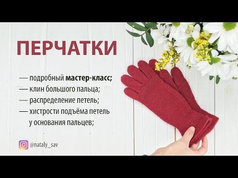 ПЕРЧАТКИ Мастер-класс ЧАСТЬ 4