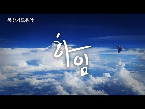 [묵상기도음악] 묵상기도를 위한 피아노 연주 '하임' 5/'The Presence of God'5