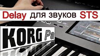 Дилэй для звуков~принцип настройки⭐How to set up DELAY for STS sounds