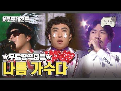 무도띵곡모음 :: 2012 나름가수다 | Infinite Challenge Song Festival Compilation