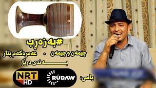 Aram Shaida 2017 Danishtny Muhsin Halabjay ( Chiman W Chiman - 3amrakam Bnar - Bandy Drezh )