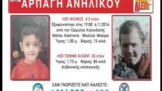 Amber Alert: Για τον ανήλικο που απήγαγε ο πατέρας του από την Χαλκιδική