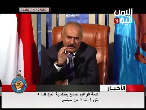 كلمة الزعيم علي عبدالله صالح بمناسبة العيد الـ54 للثورة اليمنية 26 سبتمبر 1962