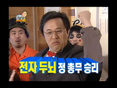 Infinite Challenge, Jeong Manager, #06, 정총무가 쏜다 20110108