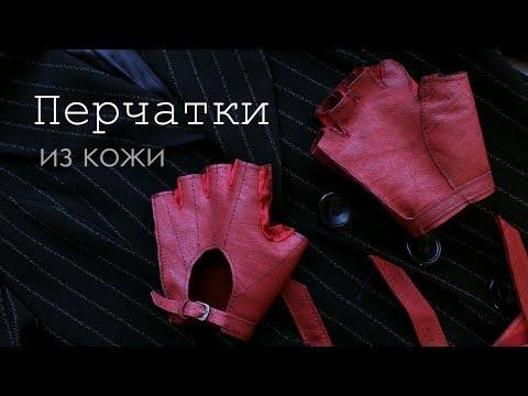 Перчатки из кожи | DIY | Leather gloves