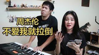 周杰伦 - 不爱我就拉倒 Cover (我乱弹 ft. Laries 唱)