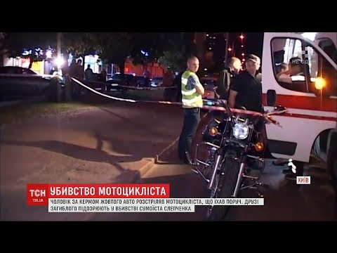 Друзі загиблого мотоцикліста підозрюють у вбивстві відомого спортсмена