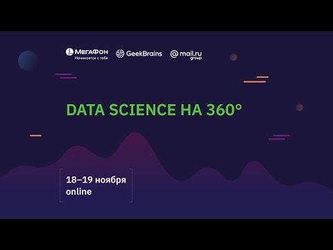 Data Science на 360°