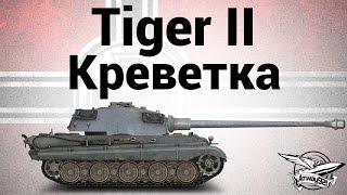 Tiger II - Креветка - Гайд