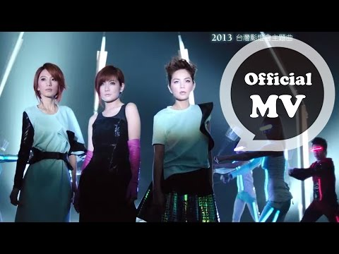 S.H.E [迫不及待 Can Not Wait] Official MV HD 《2013台灣颩燈會形象主題曲》