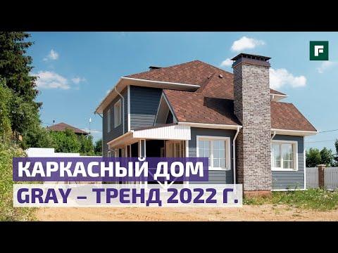 Вторая жизнь долгостроя: стильный каркасный дом с отделкой фасада фибросайдингом // FORUMHOUSE