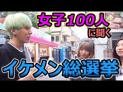 イケメンなK-POPアイドルを女子100人に聞いた結果
