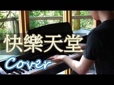 快樂天堂 (滾石唱片歌手) 鋼琴 Jason Piano