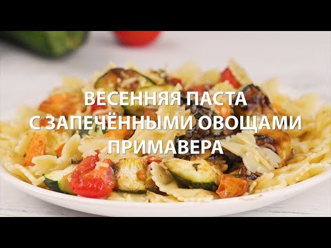 Весенняя паста с запечёнными овощами «Примавера»