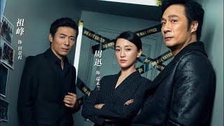 [Vietsub] PHIM DUY TRÌ IM LẶNG HD (2019) - Châu Tấn, FULL HD 1080p (Remain Silent)