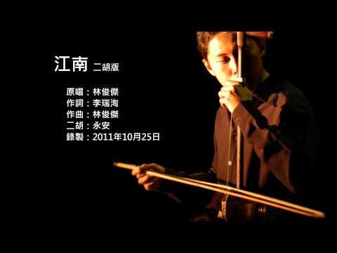 林俊傑-江南 二胡版 by 永安 JJ Lin - Jiang Nan / River South (Erhu Cover)