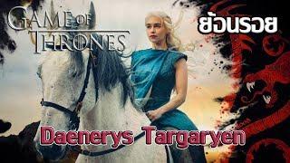 🔰 ย้อนรอยมารดาแห่งมังกร แดเนริส ทาร์แกเรียน (Daenerys Targaryen) ┃ Game of Thrones 🔰