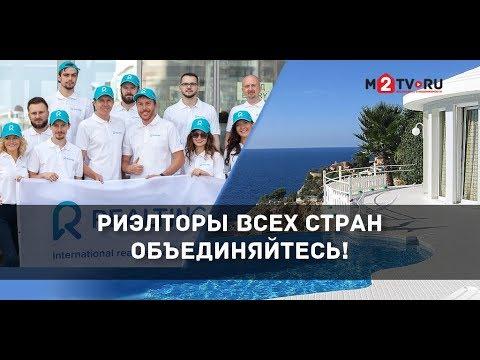 Партнерские сделки с зарубежной недвижимостью. Опыт риэлторов из Белоруссии photo